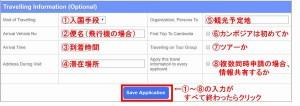 003_travellinginformation